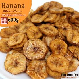 『送料無料』厳選のバナナチップ フィリピン産 黒糖キャベンディッシュバナナチップ(ローストバナナチップ) 600g入り【黒糖キャベンディッシュバナナチップ600g】