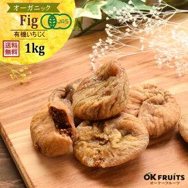 『送料無料』 有機JAS オーガニック・有機イチジク 無添加 無漂白 砂糖不使用! 自然の甘味 有機ドライイチジク(フィグ)1kg 有機イチジク 【有機イチジク1kg】
