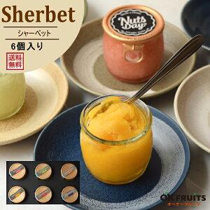 テレビで話題!『送料無料』 ギフトに最適 美味しいフルーツピューレをふんだんに使用したシャーベット。北新地・天王寺のお店でお土産に使われています。【ギフトセット(A-1)】