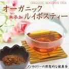 ノンカロリーの理想的な健康茶!無添加厳選の最高級オーガニックルイボスティー200g入り【ルイボスティー200g入り】