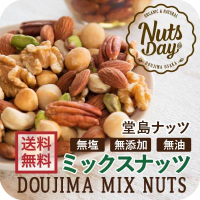 『送料無料』北新地で人気!7種類のナッツをブレンドした堂島ミックスナッツ!希少な大粒のアーモンドと大粒クルミを使用しています。無添加・無塩のプレミアムミックスナッツです。北新地のBarで、おつまみに使われています。【堂島ミックスナッツ300g】