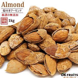 アーモンド 殻付き 有塩 1kg 送料無料 厳選のアーモンドを使用 カリフォルニア産 殻付きロースト(素焼き)アーモンド 【殻付きローストアーモンド1kg】