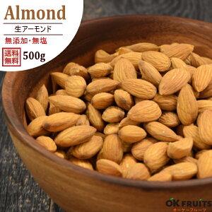 アーモンド 無塩 生 500g 送料無料 人気のノンパレル種を使用 厳選のアーモンド カリフォルニア産 生アーモンドホール 北新地・梅田・心斎橋のパン・ケーキ屋で使われています。 【カリフ