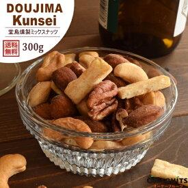 『送料無料』オーク材で仕上げた当店オリジナル大阪・堂島プレミアム燻製ミックスナッツ。北新地・宗右衛門町のお店でお土産に使われています。【燻製ミックスナッツ300g】