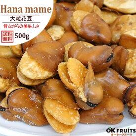 花豆 有塩 500g 送料無料 昔ながらの味 サクサクとした食感 大粒の花豆 イカリ豆 【花豆500g】