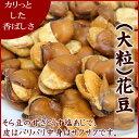 昔ながらの味!サクサクとした食感 大粒の花豆(イカリ豆) 300g入り【花豆300g】