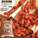 『送料無料』北新地の店舗で大人気!最高級の品質を誇る寧夏産の大粒ゴジベリーをお届けしています。甘みと酸味のバラ…