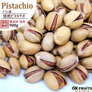 ピスタチオ 有塩 900g 送料無料 濃厚な味わい深い風味 無添加 イラン産 ハイグレード【イラン産ピスタチオ900g】
