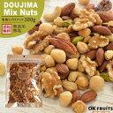 『只今クーポンで410円OFF』『送料無料』7種類のナッツをブレンドした堂島ミックスナッツ!最高級のアーモンドとクル…