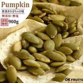 かぼちゃの種 無塩 素焼き 900g 送料無料 食用 百貨店で大人気 ローストかぼちゃの種 厳選の無添加 パンプキンシード 【プレミアム・かぼちゃの種900g入り】