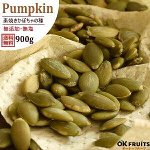 『送料無料』北新地の店舗で大人気!素焼きロースト(無塩・オイル不使用)かぼちゃの種厳選の無添加 かぼちゃの種(パンプキンシード)900g入り【プレミアム・かぼちゃの種900g入り】
