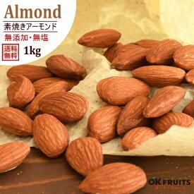 『送料無料』百貨店で大人気!カリフォルニア産 無添加ローストアーモンド 1kg入り北新地のパン屋で使われています。【ローストアーモンド1kg】