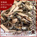 『送料無料』アーモンド小魚(素焼きアーモンドスリーバ&小魚) 300g入り【アーモンド小魚300g】【メール便送料無料】