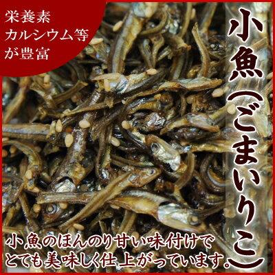 『送料無料』甘くて美味しい!小魚(ごまいりこ) 300g入り【ごまいりこ300g】