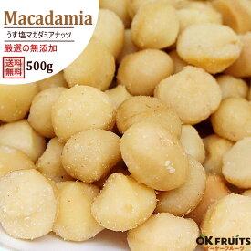 『送料無料』こだわり職人が作ったマカダミアナッツ オーストラリア・アフリカ産(うす塩)マカダミアナッツ 500g入り【こだわりマカダミアナッツ500g】