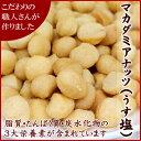 『送料無料』こだわり職人が作ったマカダミアナッツ オーストラリア・アメリカ産(うす塩)マカダミアナッツ 300g入…