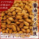 厳選の納豆を使用! 国産 (醤油味)ドライ納豆 1kg入り【醤油味ドライ納豆1kg】