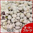 『宅急便送料無料』昔ながらの優しいおやつ 職人手作りの塩豆 1kg入り【塩豆1kg】