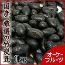 『宅急便送料無料』厳選の竹炭豆 国産高級竹炭豆 1kg入り【国産竹炭豆1kg】