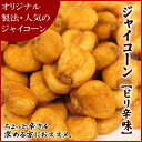 ピリ辛ジャイアントコーン 1kg入り ペッパー&ガーリック風味【ピリ辛ジャイコーン1kg】