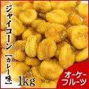 スパイシーなカレージャイアントコーン 1kg入り カレー風味【カレージャイコーン1kg】