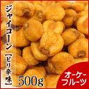 ピリ辛ジャイアントコーン 500g入り ペッパー&ガーリック風味【ピリ辛ジャイコーン500g】