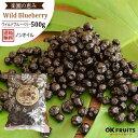 『送料無料』ノンオイル・ワイルドブルーベリー(野生種) アメリカ産 ワイルドブルーベリー(野生種) 500g入り …