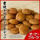 『送料無料』栄養価が高いスーパーフード ロースト・無塩サチャインチナッツ200g【サチャインチナッツ200g】
