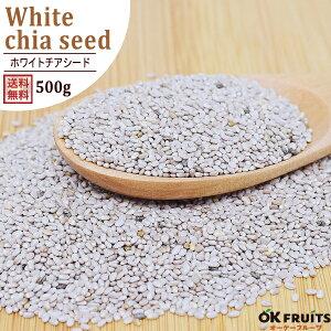 『送料無料』栄養価が高いスーパーフード 無添加のチアシード(ホワイトチアシード)500g【ホワイトチアシード500g】