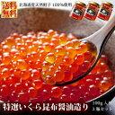 いくら イクラ 献上鮭の卵 送料無料 小分け『特選 イクラ(鮭子 100gx3瓶セット』(北海道 天然鮭卵100% 添加物不使…