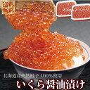 いくら 送料無料『献上 イクラ 昆布醤油漬け 210gx2パック:合計420g』(献上鮭 天然鮭卵 100% 昆布しょうゆのみで味…