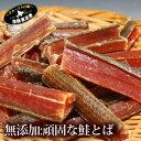 【ネコポス便 送料無料】『頑固な鮭トバ:120gパック』(北海道産天然鮭 無添加寒干し)※ネコポス便は代金引換・配送日時指定不可さけとば 鮭とば サケトバ 珍味 しゃけとば