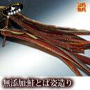 【送料無料 ギフト 無添加】 『頑固な鮭トバ 姿造り 1kg』(北海道産 天然鮭 カット無し 姿1kg分)同梱不可 鮭とば …