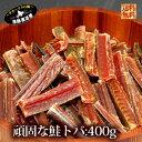 【ネコポス便:送料無料】『北海道産 頑固な鮭トバ-お徳用400gパック』(北海道産天然鮭 無添加 寒干し)※ネコポス便は…