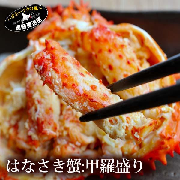 『花咲蟹:甲羅盛り』(北海道根室産はなさき蟹100%使用)ハナサキガニ はなさきがに 甲羅詰め 甲羅焼き海鮮母の日 父の日 ギフトメッセージカード