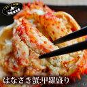 『花咲蟹:甲羅盛り』(北海道根室産はなさき蟹100%使用)ハナサキガニ はなさきがに 甲羅詰め 甲羅焼き海鮮 バーベキュー BBQ