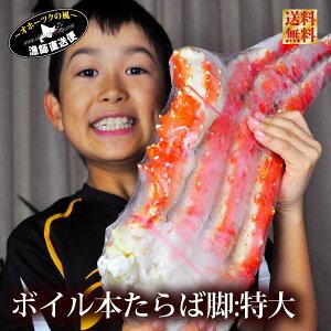 たらばがに タラバガニ 超特大 送料無料『超特選本タラバ蟹』(1肩1.3kg〜1.7kg脚/サイズUP選択可能) タラバ脚 たらば蟹 たらばがに タラバガニ 6L たばら タバラ ギフト 贈答用 タラバ たら