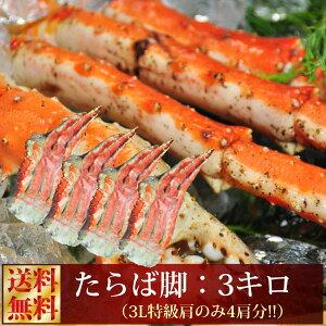 タラバガニ たらばがに 送料無料 『本タラバ蟹 脚:3キロセット』(4肩合計3キロ前後)たらば蟹 タラバ蟹 たばら タバラ 特大 お得用タラバ 3キロ ギフトメッセージカード お取り寄せグルメ