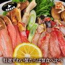送料無料 ギフト『タラバ&ズワイ蟹しゃぶ食べ比べセット:たっぷり2キロ!』(太い脚ポーションのみ使用、特大たらば…