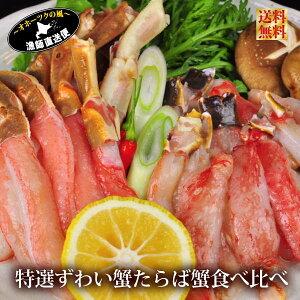 送料無料 ギフト『タラバ&ズワイ蟹しゃぶ食べ比べセット:たっぷり2キロ!』(太い脚ポーションのみ使用、特大たらば蟹生脚むき身1キロ/本ずわい蟹生脚むき身1キロ)かにしゃぶ カット