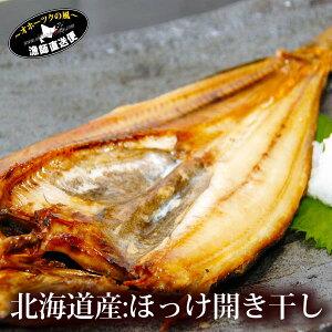 ほっけ 北海道 特選 『真ホッケ 寒風 一夜干し』(北海道産 真ほっけ L-2Lサイズ)干物 大 ホッケ一夜干し ほっけ一夜干し 開き 海鮮 魚 バーベキュー BBQ お取り寄せグルメ 高級 冷凍  食