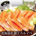北海道産天然とろサーモン『銀とろルイベ:400g★たっぷり6-8人前』鮭刺身 鮭刺し身 サーモン海鮮 魚 ギフトメッセー…