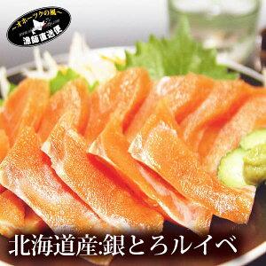 『銀とろルイベ:100gカット』 鮭刺身 鮭刺し身 サーモン 天然鮭 お刺身 ギフトメッセージカード お取り寄せグルメ 高級 冷凍食品 父の日