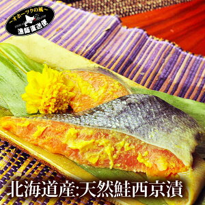 天然物『西別鮭西京漬け:2切れ』(北海道別海町産天然鮭)さいきょう サイキョウ海鮮 魚 お取り寄せグルメ 高級 冷凍食品