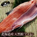 【新巻鮭 北海道産 半身】『無塩生タイプ/半身フィレカット』(北海道産生鮭 完成時:800g〜1kg前後*サイズ選択可能…