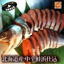 【送料無料 ギフト 新巻鮭 北海道産 一本物】『中辛口 輪切り 姿造り』(北海道 天然鮭 浜仕込み) ご贈答 ギフト ギ…