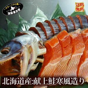 新巻鮭 北海道産 天然鮭 送料無料『徳川献上鮭 寒風造り 甘塩 輪切り』献上鮭(完成時約2-2.5kg前後)さけ サケ メッセージカード対応 海鮮 魚 ギフト お取り寄せグルメ 高級 冷凍食品