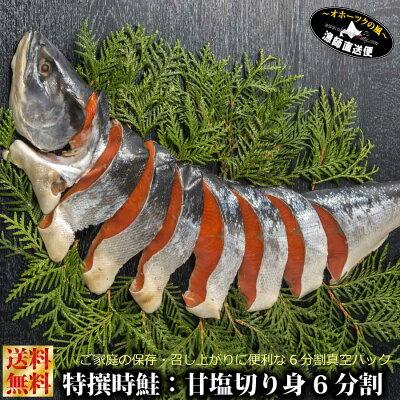 【送料無料】『特選時鮭熟成甘塩造り(トキシラズ』(2-2.5kg前後:切り身6分割パック1尾分)』