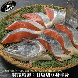 《条件つき送料無料》時鮭 トキシラズ ときしらず 北海道産『特選 時鮭 甘塩造り 切り身 半身 姿造り』(切り身カット-3分割半尾分)甘口 ときさけ 時不知 新巻鮭 時知らず 魚 本ちゃん 本