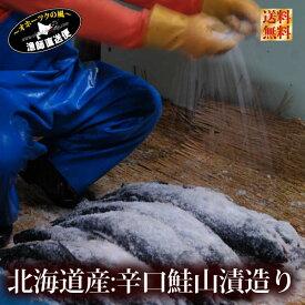 《ご予約商品》送料無料 辛口 新巻鮭 北海道産 一本物『辛口鮭 山漬け 輪切り姿造り 中サイズ』天然鮭長期熟成 辛塩 山漬 ぼだっこ【#元気いただきますプロジェクト】